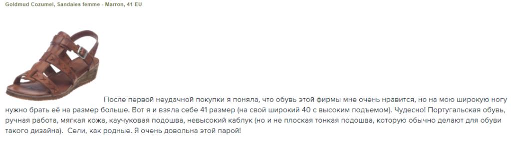 goldmund отзывы